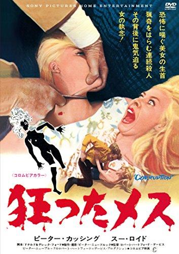 狂ったメス [DVD]