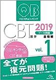 クエスチョン・バンク CBT 2019 vol.1: プール問題 基礎編
