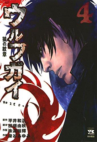 ウルフガイ 4 (ヤングチャンピオン・コミックス)