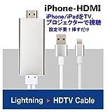 Lightning to HDMI変換ケーブル iPhone HDMIケーブル HDMI変換ライトニング iPhoneテレビHDMI ミラーリング充電コネクタ出力 iPhone7/iPad/iPod to HDMI変換ケーブル 高画質 大画面 充電 簡単接続 (シルバー)
