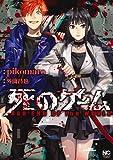 死のゲーム (ニチブンコミックス)