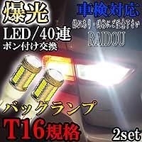 日産 スカイライン クーペ H19.10~H21.12 V36 バックランプ T16 LED ホワイト 爆光 40連 6000k