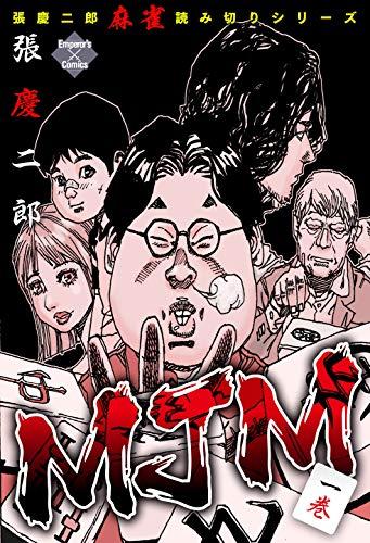 MJM 1 張慶二郎麻雀読み切りシリーズ (エンペラーズコミックス)