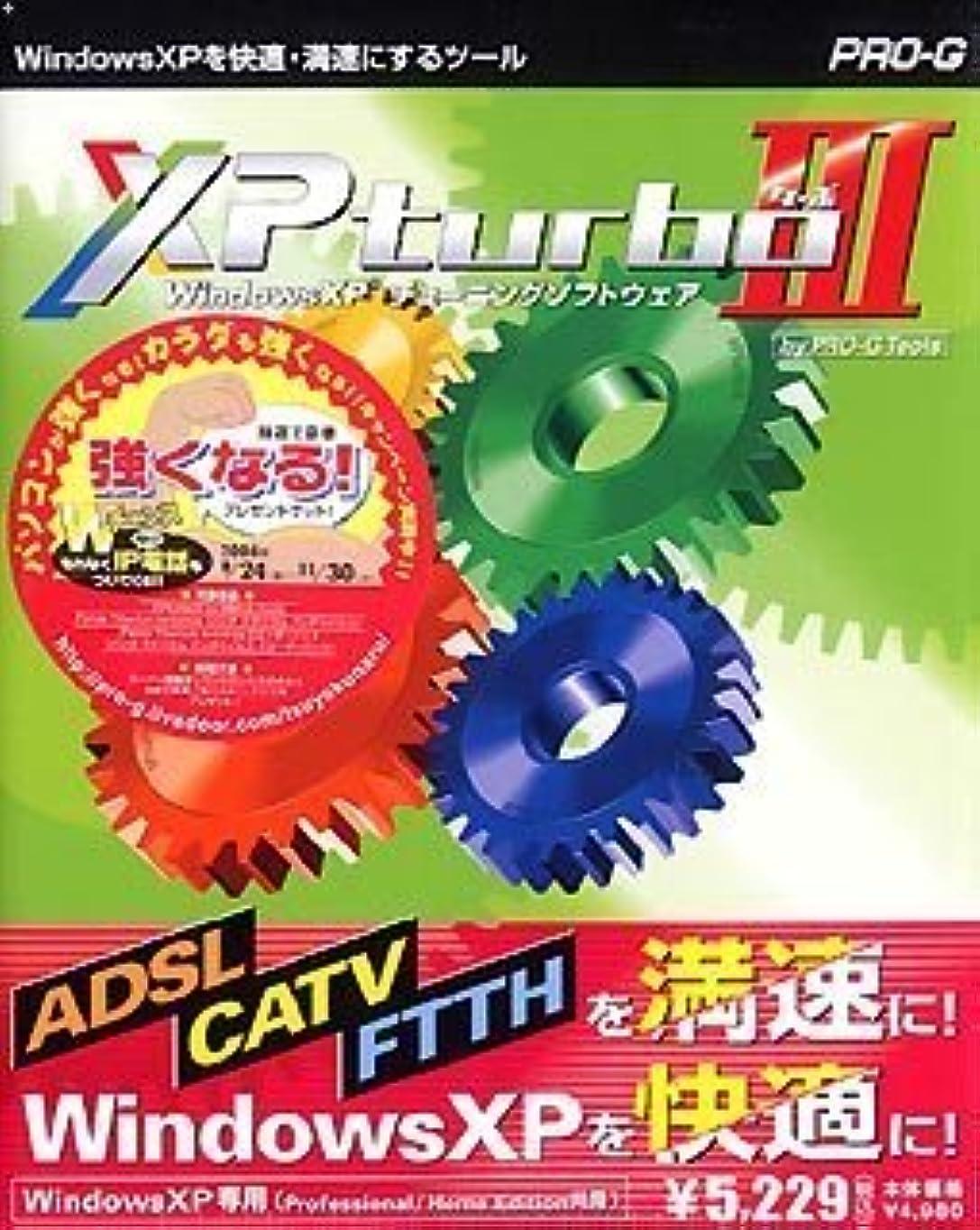 病院かわす独創的XPturbo 3 by PRO-G Tools
