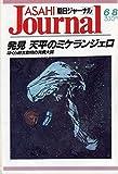 ASAHI Journal (朝日ジャーナル) 1990年6/8号 発見 天平のミケランジェロ