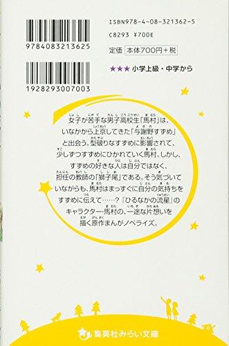 ひるなかの流星 まんがノベライズ特別編 ~馬村の気持ち~ (集英社みらい文庫)
