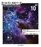 ズーム・イン・ユニバース――10^62倍のスケールをたどる極大から極小への旅