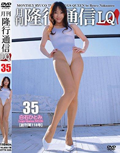月刊 隆行通信LQ Legs Queen No.35 白石ひとみ [DVD] -