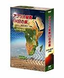 アフリカ縦断114日の旅 DVD-BOX[DVD]