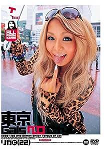 東京GalsベロCity30 接吻とギャルと舌上発射 [DVD]
