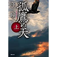 孤鷹(こよう)の天 上 孤鷹の天 (徳間文庫)