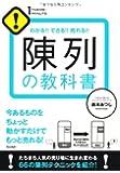 陳列の教科書 (1 THEME×1 MINUTE)