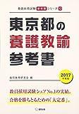 東京都の養護教諭参考書 2017年度版 (教員採用試験「参考書」シリーズ)