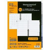 マルマン 手帳 リフィル 2019年 B5 マンスリー ウィークリー LD376-19 (1月始まり)