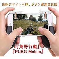 「最新組み合わせセット」PUBG Mobile荒野行動対応コントローラーALLFUN射撃用押しボタン 誤触防止 スタンド機能付き 高耐久ボタン押しボタン 人間工学設計 引金を引くような感じiPhone/Android対応 高感度「4個入れ」