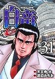 白竜LEGEND (31) (ニチブンコミックス)
