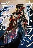 ウルトラマンデュアル (TSUBURAYA×HAYAKAWA UNIVERSE)