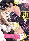 漫画家とヤクザ1【電子限定漫画付き】 (ラブコフレコミックス)