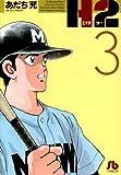 H2〔文庫版〕  3 (小学館文庫 あI 63)