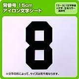 数字ナンバーワッペン(15cm) ※0~9まで1文字単位でお申込み頂けます 生地:刺繍調 (白) ブロック