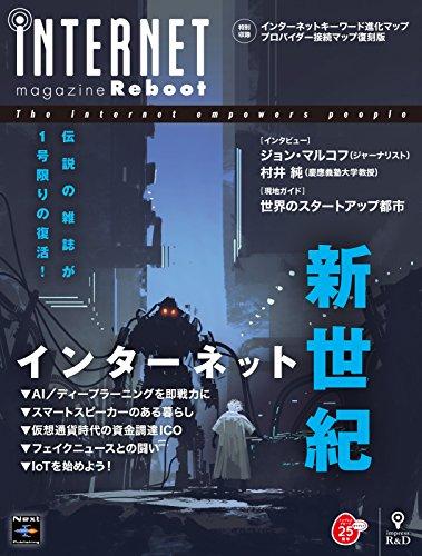 iNTERNET magazine Reboot NextPublishing