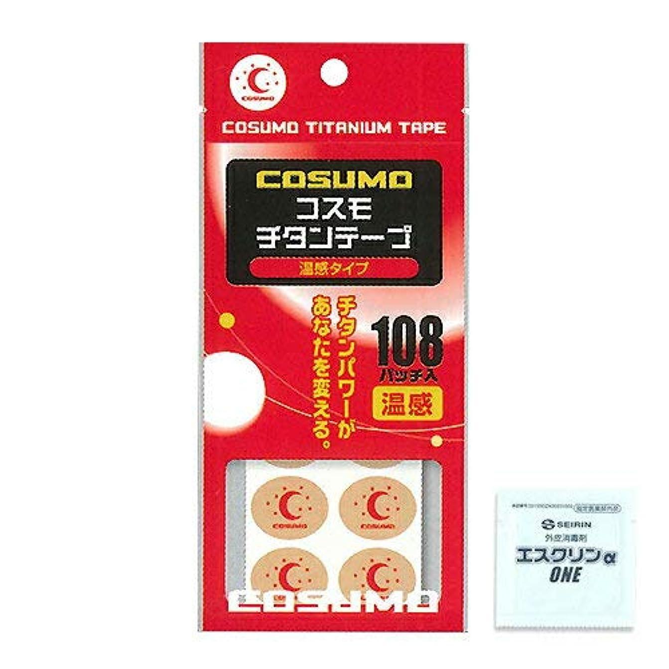アラブサラボ拘束資本主義日進医療器:コスモチタンテープ温感タイプ 108パッチ入×2個セット + エスクリンONE1包セット