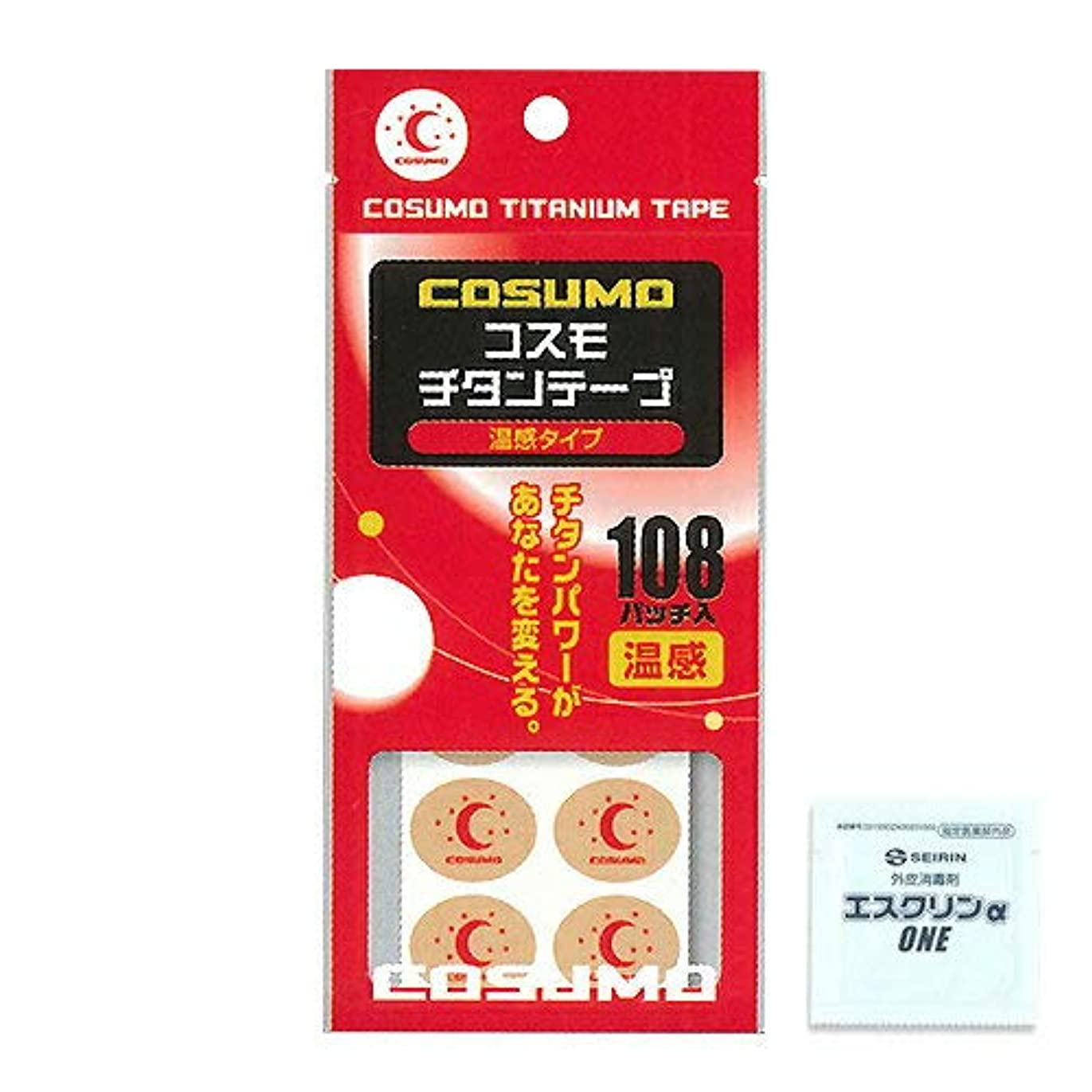 厳密にギネス電圧日進医療器:コスモチタンテープ温感タイプ 108パッチ入×2個セット + エスクリンONE1包セット