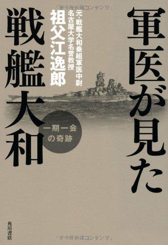 軍医が見た戦艦大和  一期一会の奇跡 (ノンフィクション単行本)の詳細を見る