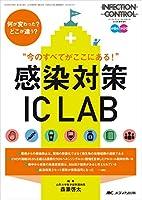 """""""今のすべてがここにある! """" 感染対策 IC LAB: 何が変わった?どこが違う? (インフェクションコントロール2016年春季増刊)"""