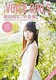 B.L.T.VOICE GIRLS Vol.26 (TOKYO NEWS MOOK 541号)