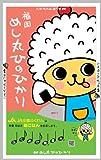 【精米】福岡県産 白米 ひのひかり 5kg 平成28年産
