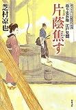 片蔭焦す-返り忠兵衛 江戸見聞(10) (双葉文庫)