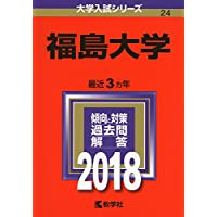 福島大学 (2018年版大学入試シリーズ)