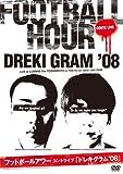 ドレキグラム'08 [DVD]