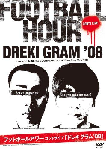 ドレキグラム'08 [DVD]の詳細を見る