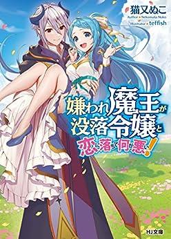 [Novel] 嫌われ魔王が没落令嬢と恋に落ちて何が悪い!, manga, download, free