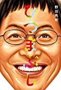 野田秀樹『ひつまぶし』の表紙画像