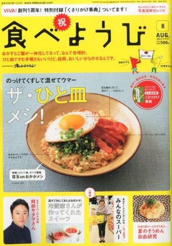 食べようび 2013年 08月号 [雑誌]の詳細を見る