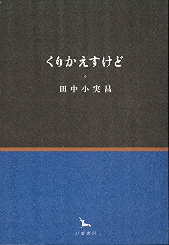 くりかえすけど  / 田中小実昌