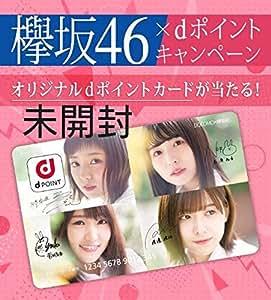 欅坂46 dポイントカード