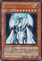 遊戯王 エンジェルO7(オーセブン) 【ウルトラ】 YR04-JP001 [日本語:袋綴版]