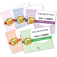 芝浦工業大学中学校直前対策合格セット(5冊)