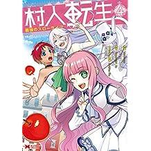 村人転生 最強のスローライフ(コミック) : 4 (モンスターコミックス)