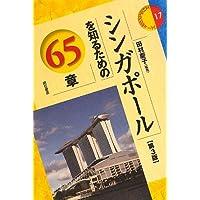 シンガポールを知るための65章【第3版】 (エリア・スタディーズ17)