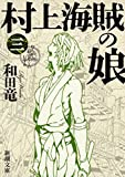 村上海賊の娘(三)(新潮文庫)