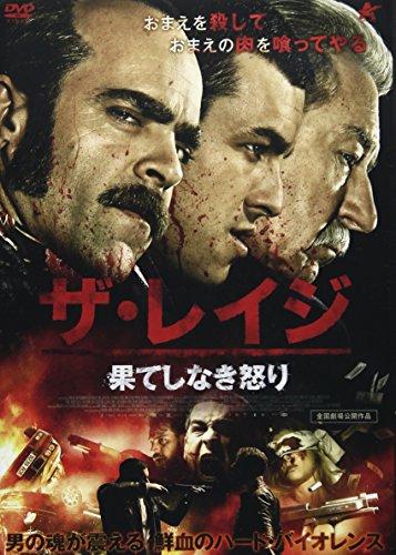 ザ・レイジ 果てしなき怒り [DVD] -