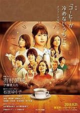 9月11日 映画「コーヒーが冷めないうちに」オフィシャルブック