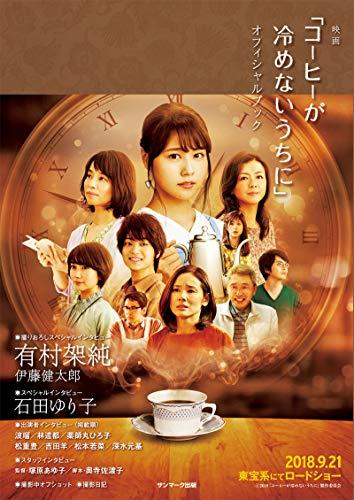 映画 「コーヒーが冷めないうちに」オフィシャルブック