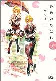 あめのちはれ 2 (B's LOG Comics)
