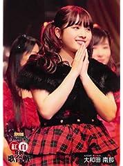 【大和田南那】 公式生写真 第6回 AKB48紅白対抗歌合戦 DVD封入